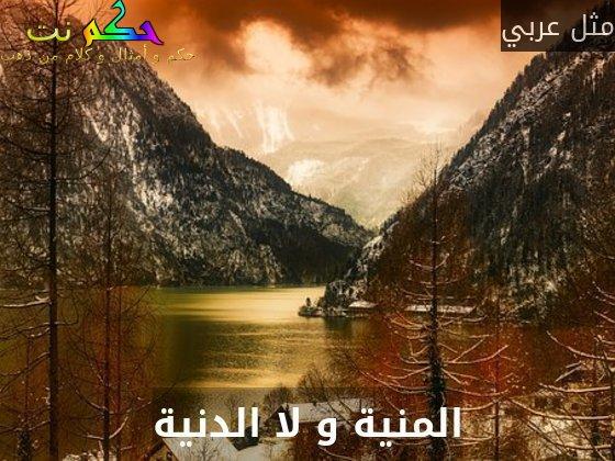 المنية و لا الدنية-مثل عربي