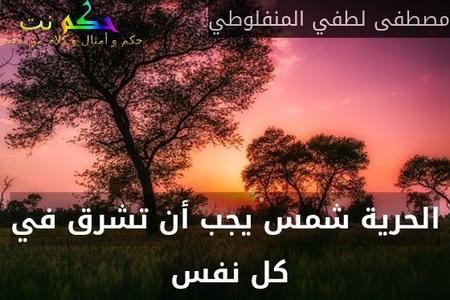 الحرية شمس يجب أن تشرق في كل نفس -مصطفى لطفي المنفلوطي