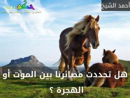 هل تحددت مصائرنا بين الموت أو الهجرة ؟ -أحمد الشيخ