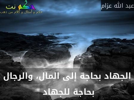 الجهاد بحاجة إلى المال، والرجال بحاجة للجهاد -عبد الله عزام
