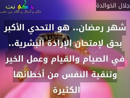 شهر رمضان.. هو التحدي الأكبر بحق لإمتحان الإرادة البشرية.. في الصيام والقيام وعمل الخير وتنقية النفس من أخطائها الكثيرة -جلال الخوالدة