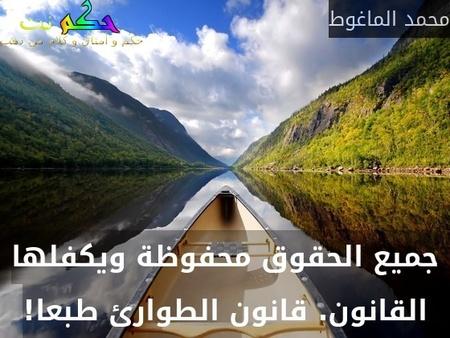 جميع الحقوق محفوظة ويكفلها القانون. قانون الطوارئ طبعا!-محمد الماغوط