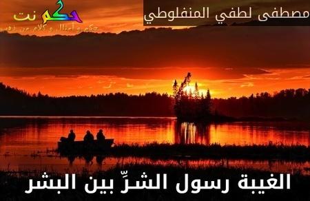 الغيبة رسول الشـرِّ بين البشر -مصطفى لطفي المنفلوطي