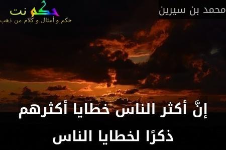 إنَّ أكثر الناس خطايا أكثرهم ذكرًا لخطايا الناس-محمد بن سيرين