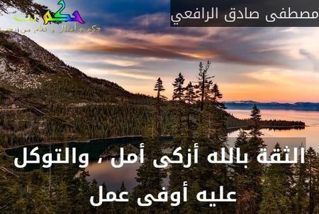 الثقة بالله أزكى أمل ، والتوكل عليه أوفى عمل -مصطفى صادق الرافعي