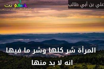 المرأة شر كلها وشر ما فيها انه لا بد منها-علي بن أبي طالب