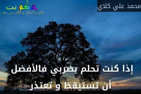 إذا كنت تحلم بضربي فالأفضل  أن تستيقظ و تعتذر-محمد علي كلاي