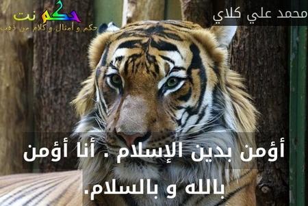 أؤمن بدين الإسلام . أنا أؤمن بالله و بالسلام.-محمد علي كلاي