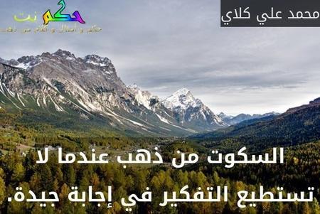 السكوت من ذهب عندما لا تستطيع التفكير في إجابة جيدة.-محمد علي كلاي