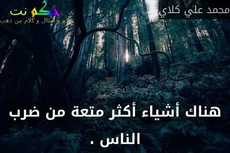 هناك أشياء أكثر متعة من ضرب الناس .-محمد علي كلاي