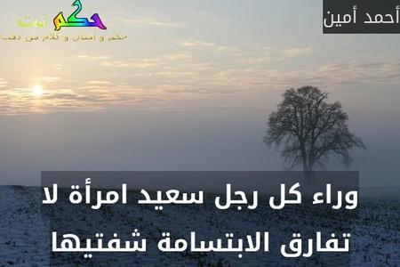 وراء كل رجل سعيد امرأة لا تفارق الابتسامة شفتيها-أحمد أمين