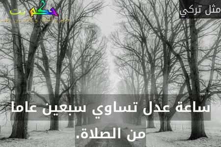 ساعة عدل تساوي سبعين عاما من الصلاة.-مثل تركي