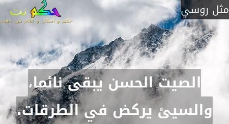 الصيت الحسن يبقى نائما، والسيئ يركض في الطرقات.-مثل روسي