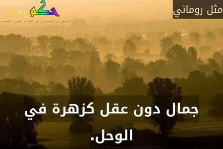 جمال دون عقل كزهرة في الوحل.-مثل روماني