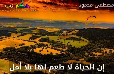 إن الحياة لا طعم لها بلا أمل-مصطفى محمود