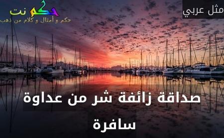 صداقة زائفة شر من عداوة سافرة -مثل عربي