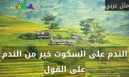 الندم على السكوت خير من الندم على القول-مثل عربي