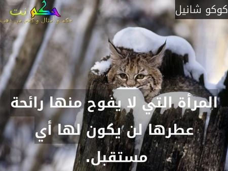 المرأة التي لا يفوح منها رائحة عطرها لن يكون لها أي مستقبل. -كوكو شانيل