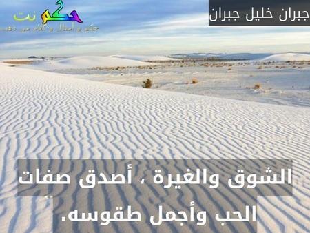 الشوق والغيرة ، أصدق صفات الحب وأجمل طقوسه. -جبران خليل جبران