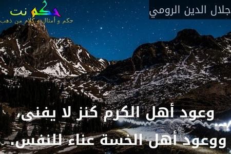 وعود أهل الكرم كنز لا يفنى، ووعود أهل الخسة عناء للنفس. -جلال الدين الرومي