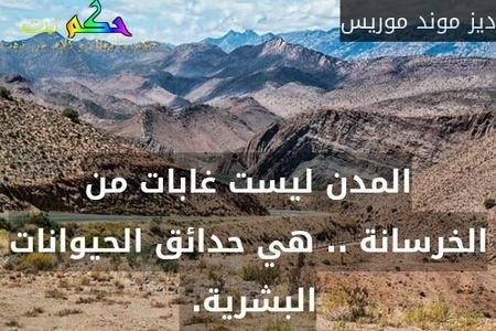 المدن ليست غابات من الخرسانة .. هي حدائق الحيوانات البشرية. -ديز موند موريس