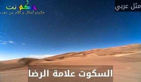 السكوت علامة الرضا-مثل عربي