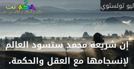 إن شريعة محمد ستسود العالم لإنسجامها مع العقل والحكمة. -ليو تولستوي