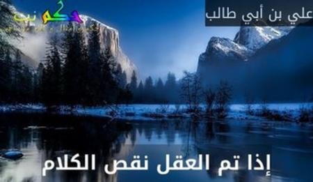 إذا تم العقل نقص الكلام-علي بن أبي طالب