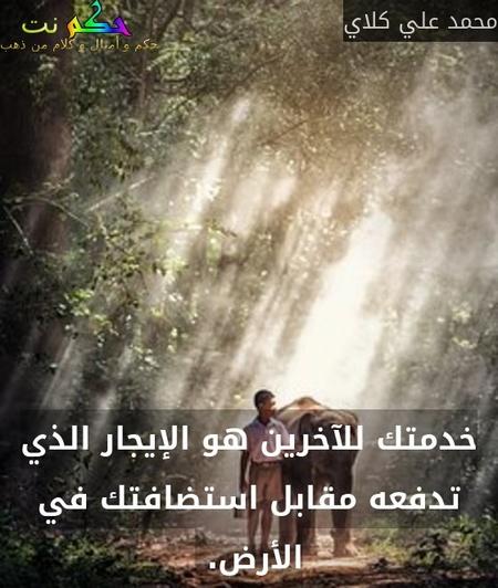 خدمتك للآخرين هو الإيجار الذي تدفعه مقابل استضافتك في الأرض. -محمد علي كلاي