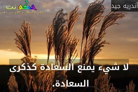 لا شيء يمنع السعادة كذكرى السعادة. -أندريه جيد