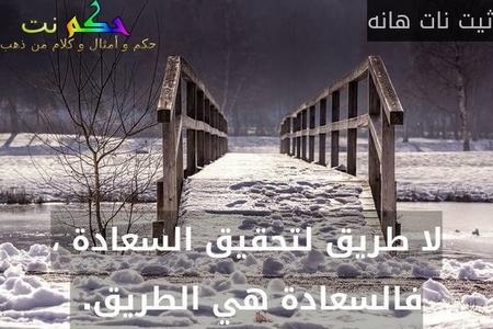 لا طريق لتحقيق السعادة ، فالسعادة هي الطريق. -ثيت نات هانه