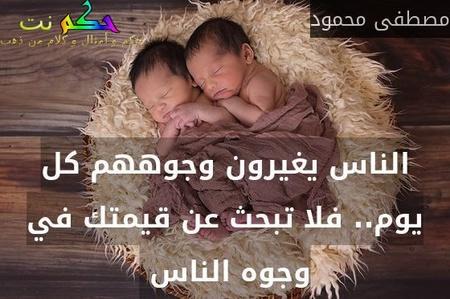 الناس يغيرون وجوههم كل يوم.. فلا تبحث عن قيمتك في وجوه الناس -مصطفى محمود