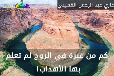 كم من عَبرة في الروح لم تعلم بها الأهداب! -غازي عبد الرحمن القصيبي