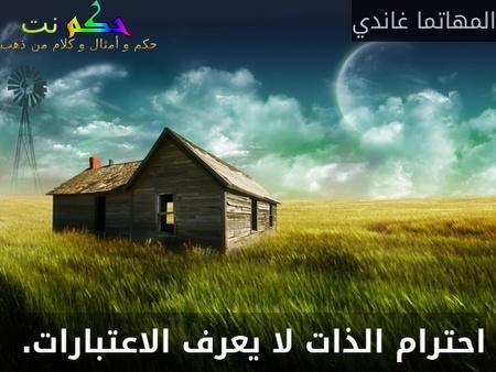 احترام الذات لا يعرف الاعتبارات. -المهاتما غاندي