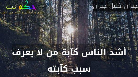 أشد الناس كآبة من لا يعرف سبب كآبته-جبران خليل جبران