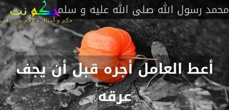 أعط العامل أجره قبل أن يجف عرقه-محمد رسول الله صلى الله عليه و سلم