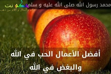 أفضل الأعمال الحب في الله والبغض في الله-محمد رسول الله صلى الله عليه و سلم
