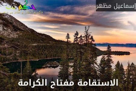 الاستقامة مفتاح الكرامة-إسماعيل مظهر