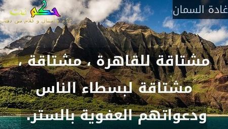 مشتاقة للقاهرة ، مشتاقة ، مشتاقة لبسطاء الناس ودعواتهم العفوية بالستر. -غادة السمان