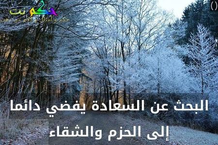البحث عن السعادة يفضي دائما إلى الحزم والشقاء-()