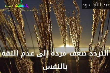 التردد ضعف مرده إلى عدم الثقة بالنفس-عبد الله لحود