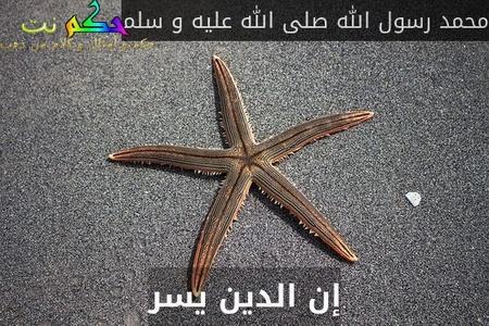 إن الدين يسر-محمد رسول الله صلى الله عليه و سلم