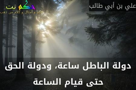 دولة الباطل ساعة، ودولة الحق حتى قيام الساعة-علي بن أبي طالب