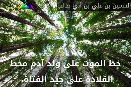 خط الموت على ولد آدم مخط القلادة على جيد الفتاة. -الحسين بن علي بن أبي طالب