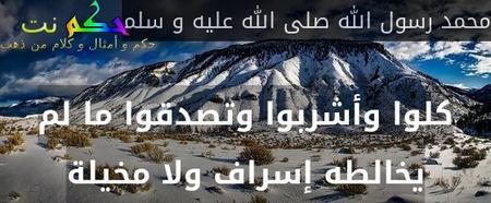 كلوا وأشربوا وتصدقوا ما لم يخالطه إسراف ولا مخيلة-محمد رسول الله صلى الله عليه و سلم