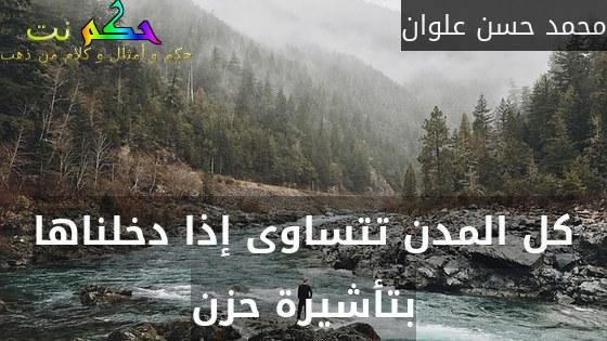 كل المدن تتساوى إذا دخلناها بتأشيرة حزن-محمد حسن علوان