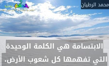 الابتسامة هي الكلمة الوحيدة التي تفهمها كل شعوب الأرض. -محمد الرطيان