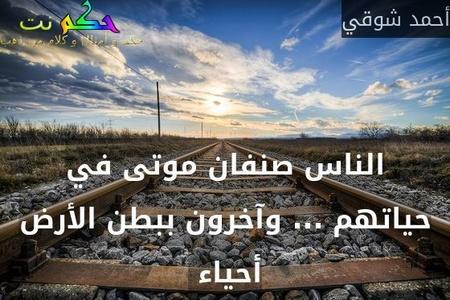 الناس صنفان موتى في حياتهم ... وآخرون ببطن الأرض أحياء -أحمد شوقي