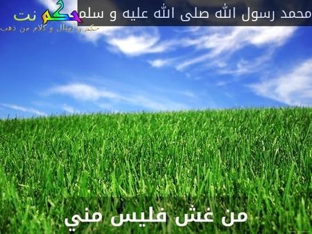 من غش فليس مني-محمد رسول الله صلى الله عليه و سلم