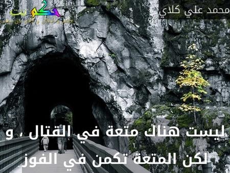 ليست هناك متعة في القتال ، و لكن المتعة تكمن في الفوز-محمد علي كلاي